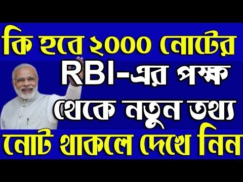 দুই হাজারের নোট থাকলে তাড়াতাড়ি দেখে নিন আবার হবে !। Rs 2000 Note Demonetization Again? | in Bengali