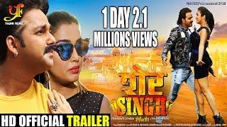 Sher Singh - official Trailer | Pawan Singh, Amrapali Dubey | Blockbuster Bhojpuri film 2019
