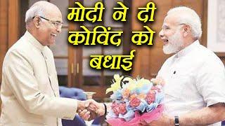 Presidential Election Result: PM Modi Congratulates Ramnath Kovind । वनइंडिया हिंदी