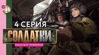 Реалити-сериал «Солдатки» | 4 серия