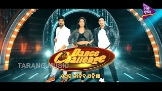 Dance Challenge | Auditions Part 1 | Dancing Reality Show - Odisha | Anshuman | Divya | Rakesh