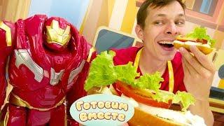 Железный человек против злодея. Готовим бутерброд для супергероя.