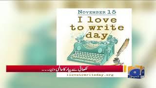 Likhai Se Piyar Ka Aalmi Din – Geo Pakistan
