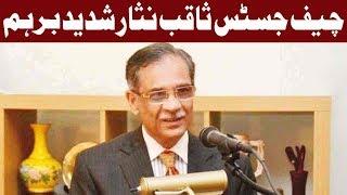 Hamari Majbori Ha Hum Qanon Sazi Nahi Kar Saktay Chief Justice - Express News