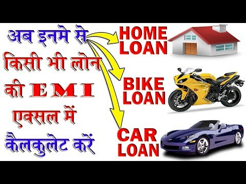 How to calculate the EMI for Any loan in India│Excel PMT, IPMT, PPMT & PV Function in HINDI