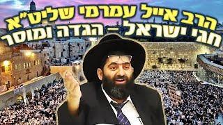 #x202b;הרב אייל עמרמי, הלכות תשובה לרמבם, ז