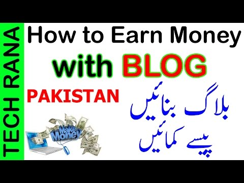 How to Earn Money with Blog in Pakistan [Urdu /  Hindi]