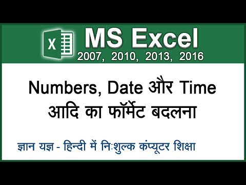How To Format Numbers, Dates & Time In Excel In Hindi - Lesson 12