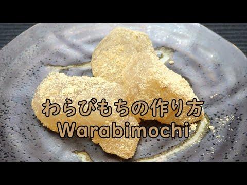 わらびもちの作り方 How to make warabimochi