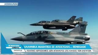 Eλληνικά μαχητικά σε αποστολή... Renegade