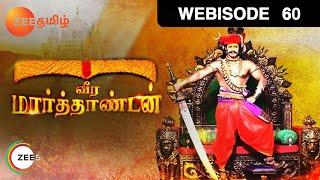 Veera Marthandan - Tamil Devotional Story - Episode 12 - Zee Tamil