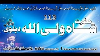 (113) Story of Hazrat Shah Waliullah  (before Hajj and After Hajj )