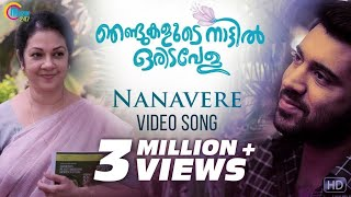 Njandukalude Naatil Oridavela | Nanavere Song Video | Nivin Pauly, Aiswarya Lekshmi | Official