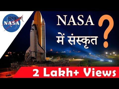 Why NASA uses Sanskrit? नासा क्यों इस्तेमाल करते है संस्कृत? Modern Baba