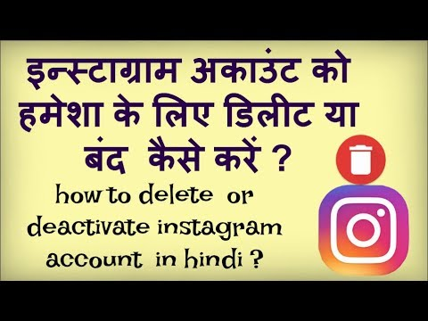 how to delete or disable instagram account in hindi ?