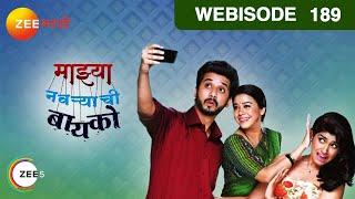 Mazhya Navryachi Bayko | Marathi Serial | Episode - 191