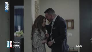 رمضان 2018 -  مسلسل تانغو على LBCI و LDC -   في الحلقة 8
