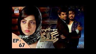 Mohay Piya Rang Laaga - Episode 67 - ARY Digital Drama