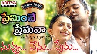 "Preminche Premava Full Song with Lyrics||""మా పాట మీ నోట""|| Nuvvu Nenu Prema Songs"