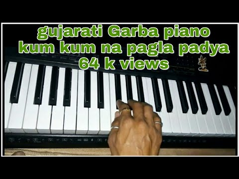 Gujarati garba piano kum kum na pagla padya rajusoni chitrod