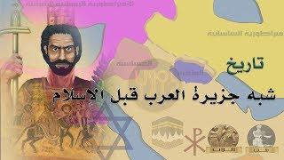 تاريخ شبه الجزيرة العربية قبل الإسلام - وثائقي