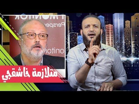 عبدالله الشريف   حلقة 17    متلازمة خاشقجي   الموسم الثاني