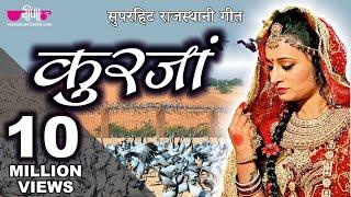 इतिहास का सबसे सुरीला राजस्थानी गीत | Kurja | Superhit Rajasthani Song | Seema Mishra | Veena Music