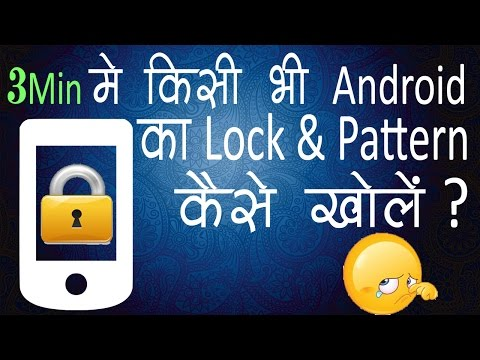 How To Unlock Forgotten Locked Phone (Pin Pattern Password) Without PC (Hindi)