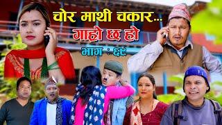 चोर माथी चकार II Garo Chha Ho II Episode: 69 II October 25, 2021 II Begam Nepali II Riyasha Dahal