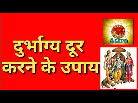 How To Remove Bad luck (दुर्भाग्य दूर करने के उपाय)by Vedic Astrology