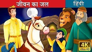 जीवन का जल | The Water Of Life Story | Hindi Fairy Tales