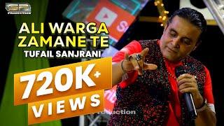Ali Warga Zamane Te - Tufail Sanjrani - New Qasida - 2019 - SR Production