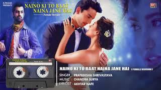 Naino Ki Baat To Naina Jaane Hai Female Version