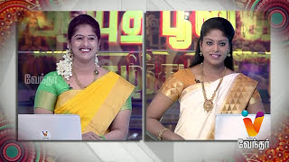 Vendhar Tv Diwali Special - News Bloopers | Vendhar Behind The Scene - 2