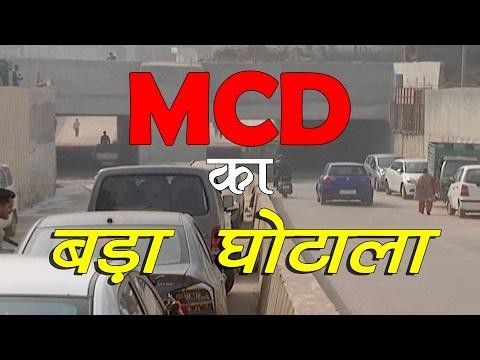 MCD Big Scam : MCD/NDMC Corruption in Underpass project  Exposed || RTI activist Vikas Gupta