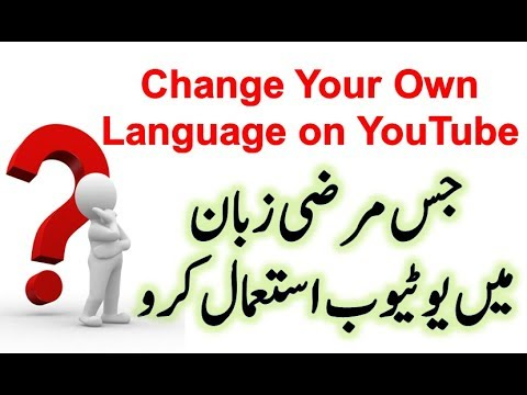 How to Change YouTube Language Settings (Urdu/Hindi)