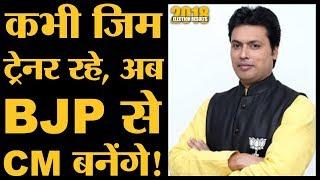 कौन हैं Biplav Dev, जो त्रिपुरा में BJP के मुख्यमंत्री बन सकते हैं | Tripura CM | Tripura Election