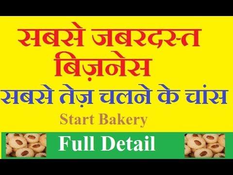 सबसे जबरदस्त बिज़नेस सबसे तेज़ चलने के चांस | Bakery biscuit making business ideas in hindi, in india