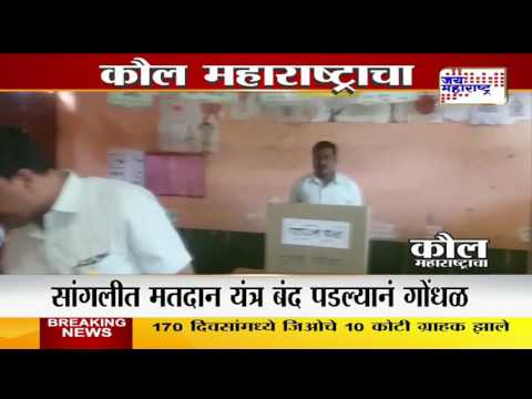 Voting stop due to Faulty EVM Machine in Sangli