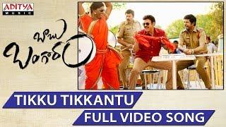 Tikku Tikkantu Full Video Song || Babu Bangaram Full Video Songs || Venkatesh, Nayanathara || J.B