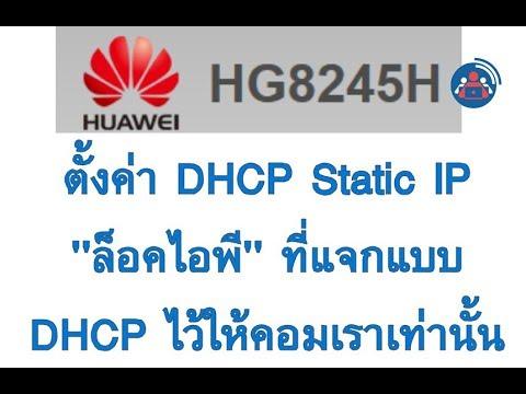 ตั้งค่า DHCP Static IP ในเร้าเตอร์ Huawei HG8245H ล็อคไอพีให้เฉพาะเครื่องนั้นๆ