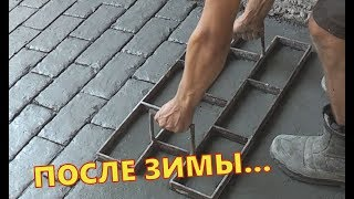 Имитация тротуарной плитки после зимы...
