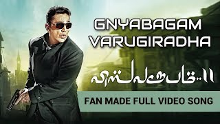Gnyabagam Varugiradha Fan Made Video Song | Vishwaroopam 2 | Kamal Haasan | Ekalaivan