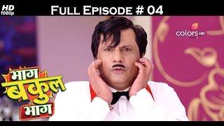 Bhaag Bakool Bhaag - 18th May 2017 - भाग बकुल भाग - Full Episode