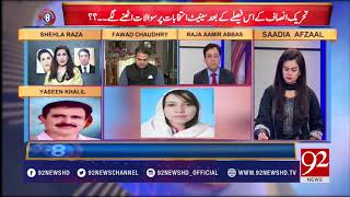 92 at 8  (PTI MPs who sold their votes ) - 18 April 2018 - 92NewsHDPlus