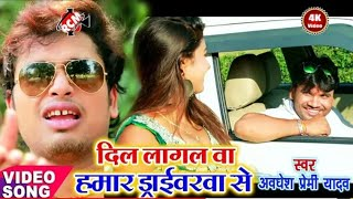 Dil Lagal Ba Hamar Sakhi Re Driverwa Se (Awadhesh Premi) Dj Mukesh Rock Nagpur(DjFaceBook.IN).mp3