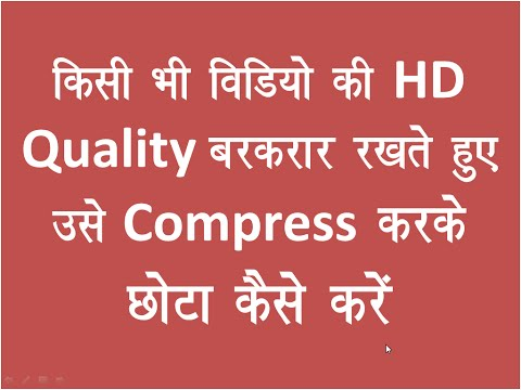 How to use Handbrake : Reduce Video Size Without Losing Quality in Hindi/Urdu