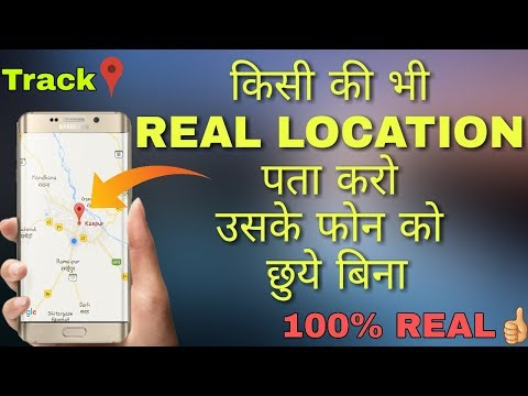 Trace or Track Any Mobile Number Exact Location Without Touching Victim's Phone|| 100% REAL