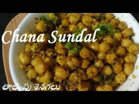 Sundal | తాలింపు శెనగలు | Puja Sundal recipe | White Chana Sundal | Kabuli Chana Sundal