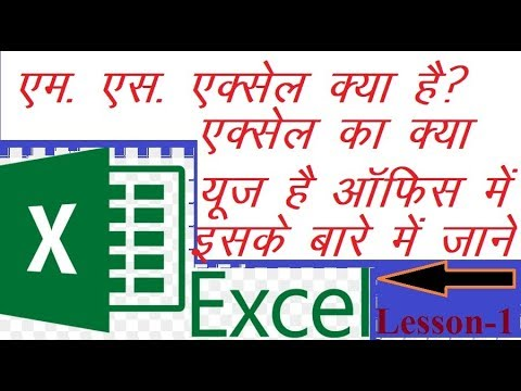 WHAT IS EXCEL? HOW TO USE MICROSOFT EXCEL IN OFFICE WORK, FULL EXCEL WIKIPEDIA, PART OF MS OFFICE